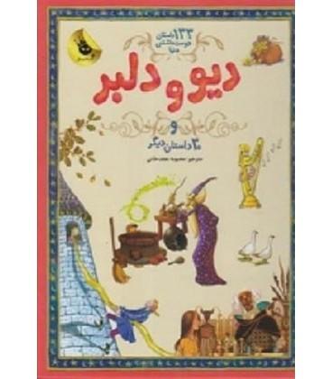 کتاب دیو و دلبر و 30 داستان دیگر