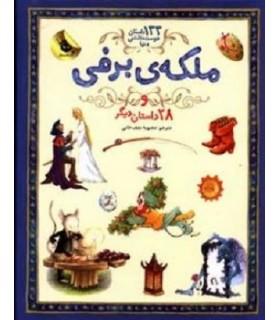 کتاب ملکه برفی و 28 داستان دیگر