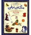 خرید کتاب ملکه برفی و 28 داستان دیگر
