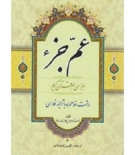 قرآن کریم (جزء سی ام)،(گلاسه،چرم)