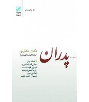 کتاب صوتی پدران غایب (نجات برای مردانی که رابطه ای بد با پدران خود داشتند و آن ها که ...)،(باقاب)