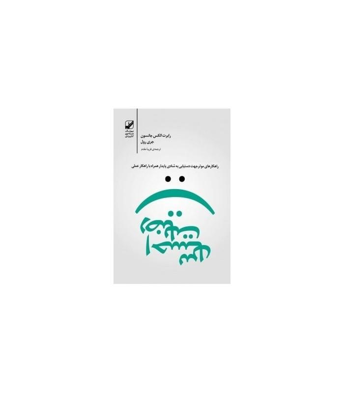 خرید کتاب صوتی احساس رضایت (یونگ شناسی کاربردی)،(باقاب)