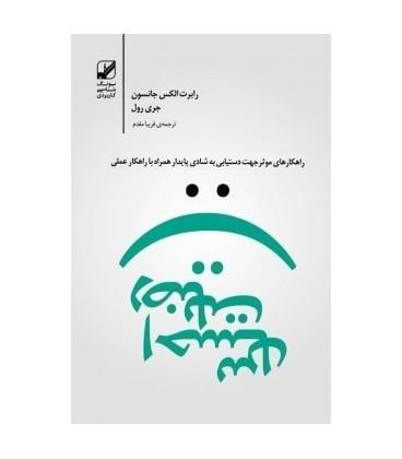 کتاب صوتی احساس رضایت (یونگ شناسی کاربردی)،(باقاب)
