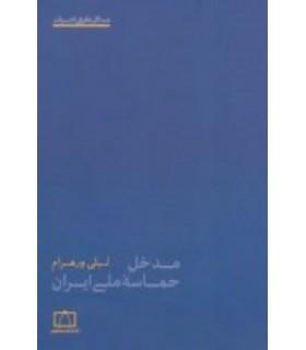 کتاب مدخل حماسه ملی ایران (مسائل نظری ادبیات)