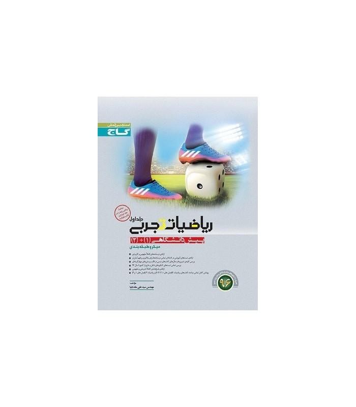 خرید کتاب ریاضی عمومی پیشدانشگاهی (1,2) رشته تجربی جلد(1)