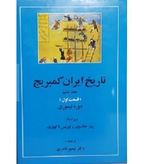 خرید کتاب تاریخ کامل ایران کمبریج (20جلدی)