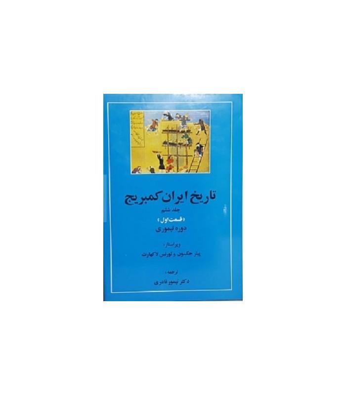 خرید کتاب تاریخ ایران کمبریج مجموعه کامل انتشارات مهتاب قیمت با تخفیف