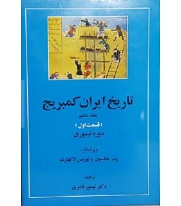 تاریخ کامل ایران کمبریج 20 جلدی دوره کامل