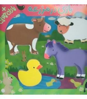 کتاب بازی در مزرعه،همراه با پازل چوبی (4تکه)