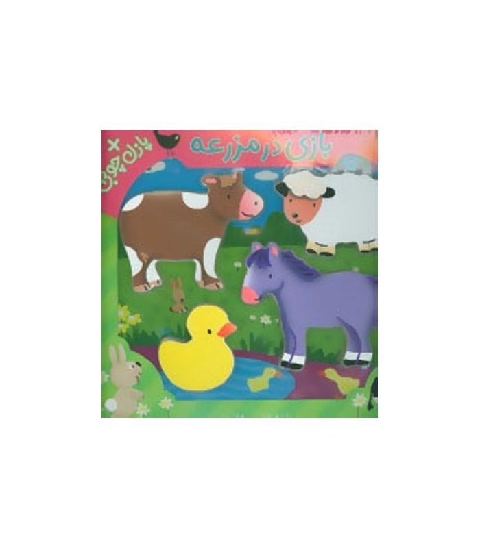 خرید کتاب بازی در مزرعه،همراه با پازل چوبی (4تکه)
