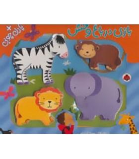 کتاب بازی در باغ وحش،همراه با پازل چوبی (4تکه)