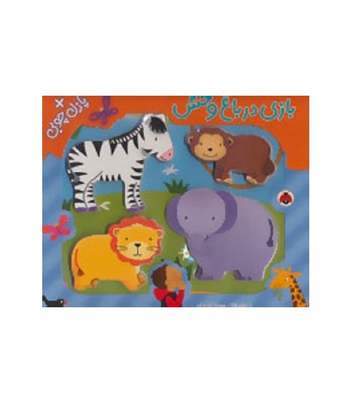 خرید کتاب بازی در باغ وحش،همراه با پازل چوبی (4تکه)