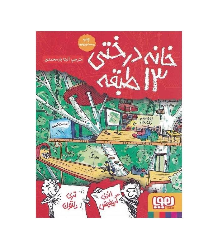 کتاب داستان هاي خانه درختي 1 (خانه درختي 13 طبقه)