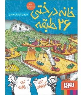 خرید کتاب خانه درختی 26 طبقه اندی گریفیتس قیمت با تخفیف