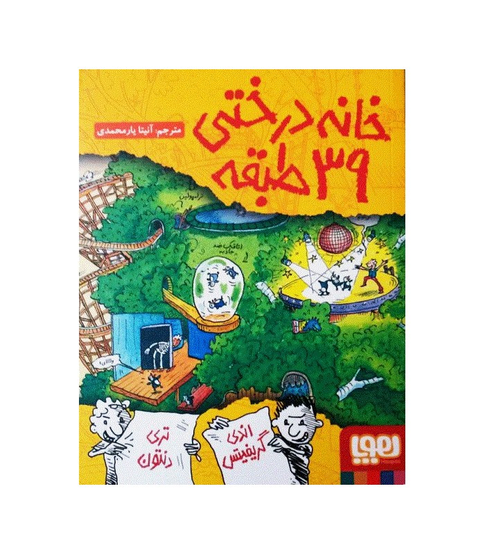 کتاب داستان هاي خانه درختي 3 (خانه درختي 39 طبقه)