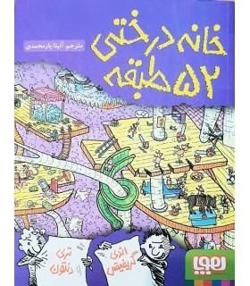 کتاب داستان هاي خانه درختي 4 (خانه درختي 52 طبقه)