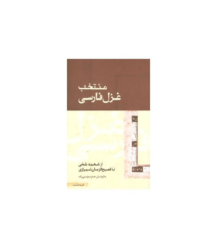 خرید کتاب منتخب غزل فارسی (از شهید بلخی تا فصیح الزمان شیرازی)