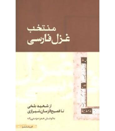 منتخب غزل فارسی (از شهید بلخی تا فصیح الزمان شیرازی)