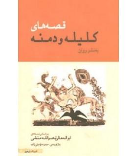 قصه های کلیله و دمنه به نثر روان