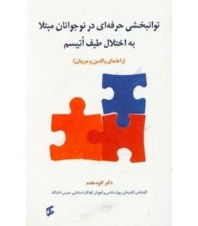 کتاب توانبخشی حرفه ای در نوجوانان مبتلا به اختلال طیف اتیسم (راهنمای والدین و مربیان)
