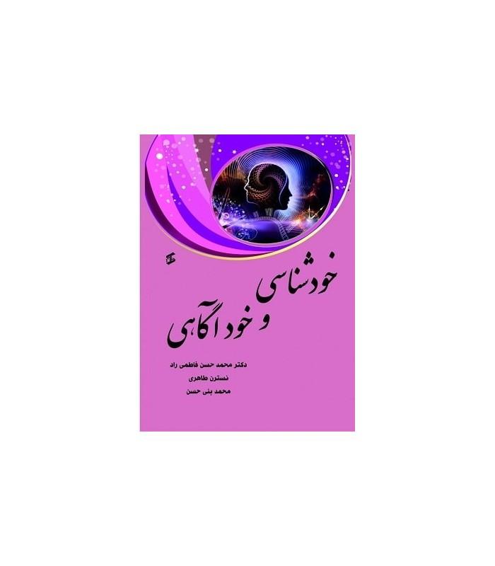 خرید کتاب خودشناسی و خودآگاهی