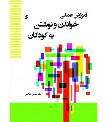 کتاب آموزش عملی خواندن و نوشتن به کودکان (دوره پیش دبستان)