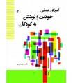 خرید کتاب آموزش عملی خواندن و نوشتن به کودکان (دوره پیش دبستان)