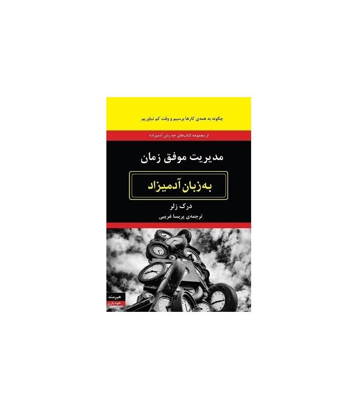 خرید کتاب مدیریت موفق زمان به زبان آدمیزاد