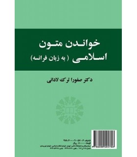 خواندن متون اسلامی