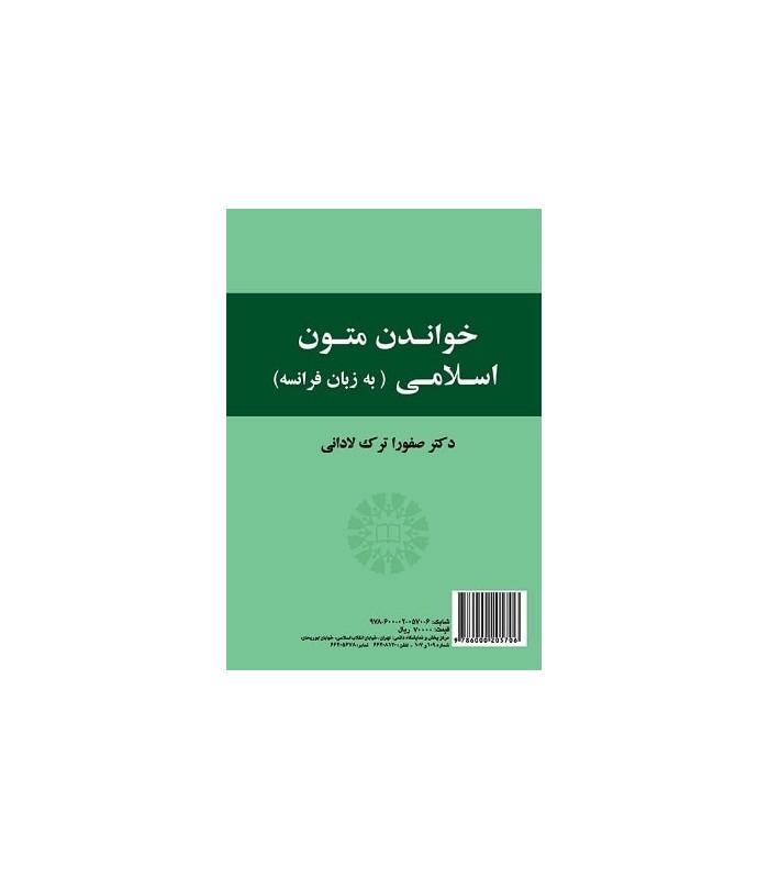 خرید کتاب خواندن متون اسلامی