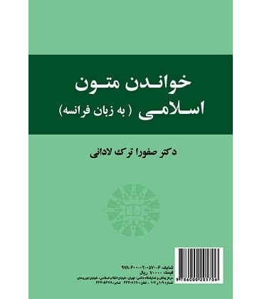 کتاب خواندن متون اسلامی