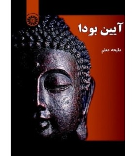 خرید کتاب آیین بودا