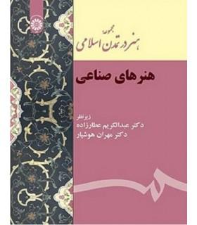 خرید کتاب مجموعه هنر در تمدن اسلامی : هنرهای صناعی