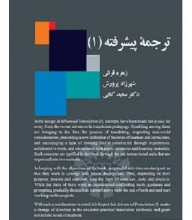 خرید کتاب ترجمه پیشرفته (1)