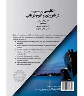 کتاب انگلیسی برای دانشجویان رشته دریانوردی و علوم دریایی
