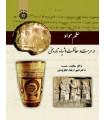علم مواد در مرمت و حفاظت اشیاء تاریخی