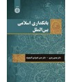 بانکداری اسلامی بین الملل