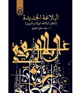 خرید کتاب البلاغه الجدیده (تنظیر لبلاغه البیان و التبیین)