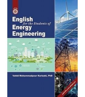کتاب انگلیسی برای دانشجویان رشته انرژی