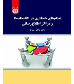 خرید کتاب نظام های همکاری در کتابخانه ها و مراکز اطلاع رسانی