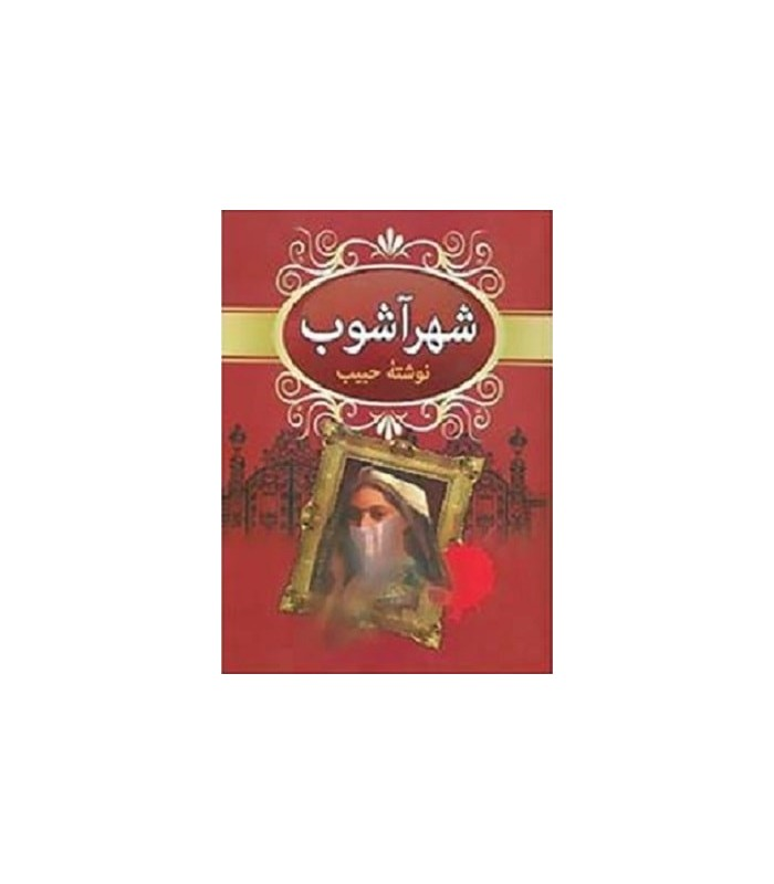 خرید کتاب شهر آشوب