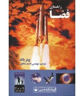 کتاب راهنمای فضا کد 496 (گلاسه)
