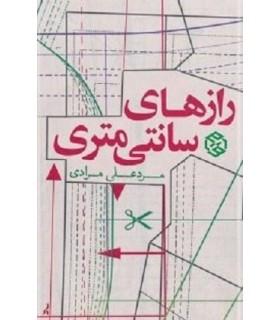 کتاب رازهای سانتی متری (داستان ایرانی 9)