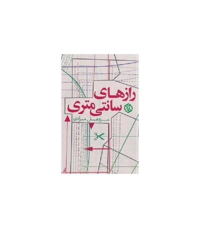 خرید کتاب رازهای سانتی متری (داستان ایرانی 9)