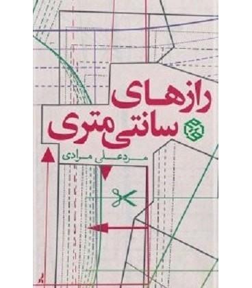 رازهای سانتی متری (داستان ایرانی 9)