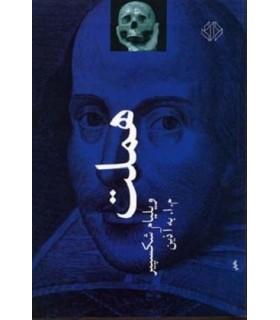 کتاب هملت (ادبیات نمایشی 4)