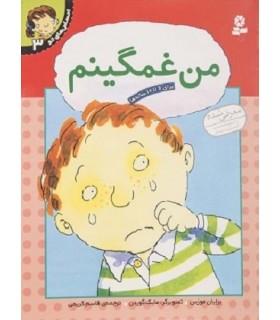 کتاب احساس های تو 3 (من غمگینم)،(گلاسه)