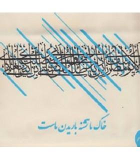 خرید کتاب کیف پارچه ای 40*40 پنبه (طرح یوسف مصری)