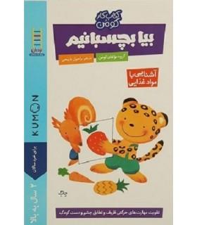 کتاب بیا بچسبانیم:آشنایی با مواد غذایی (کتاب کار کومن)
