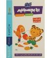 خرید کتاب بیا بچسبانیم:آشنایی با مواد غذایی (کتاب کار کومن)